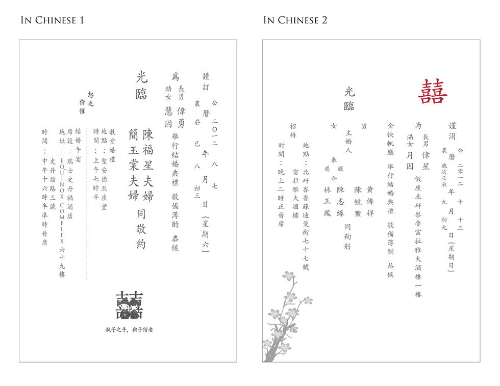 Wedding Invitation Wording Chinese Wedding Invitation Template Chinese Wedding Invitation Chinese Wedding Invitation Card Wedding Invitation Wording Templates