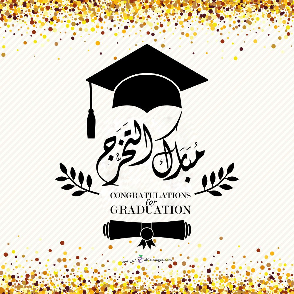 صور تخرج 2021 رمزيات مبروك التخرج Graduation Stationery Graduation Crafts Graduation Diy