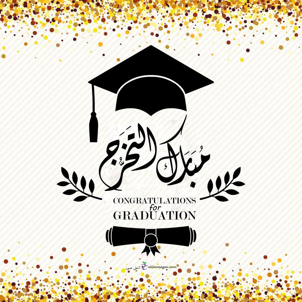 صور تخرج 2021 رمزيات مبروك التخرج Graduation Stationery Graduation Crafts Graduation Diy