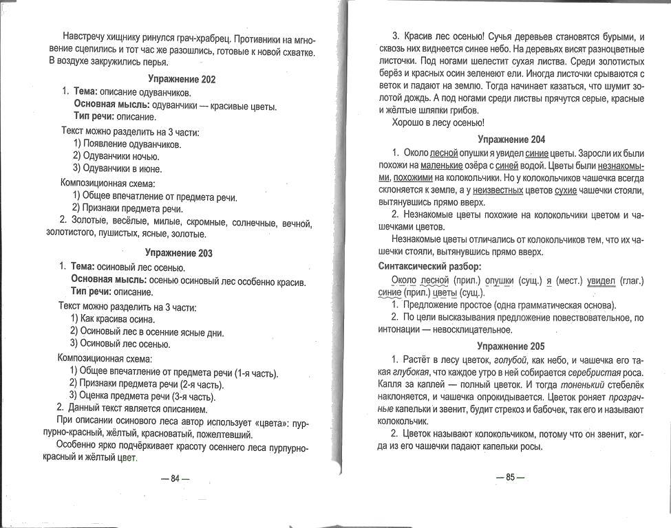 Д.з по русскому языку 6 класс разумовская леканта