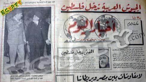 بنات أفكاري جرائد مصرية قديمة ترجع لعهد الملك فاروق الله يرحمه ومفاجآت History Blog Posts Blog