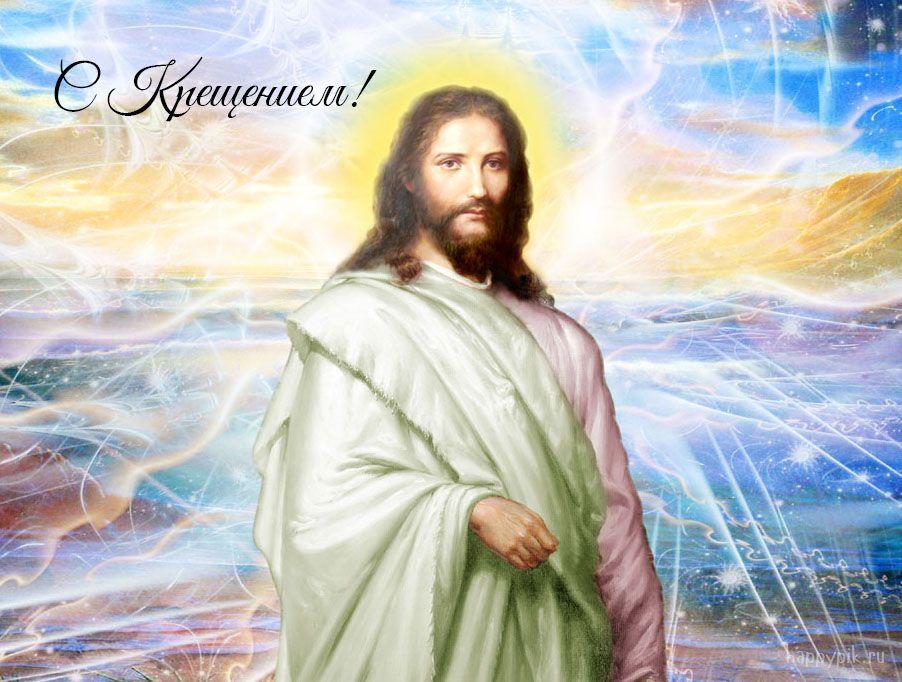 Красивая картинка христа