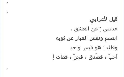 قيل لاعرابي Poetry Quotes Calligraphy