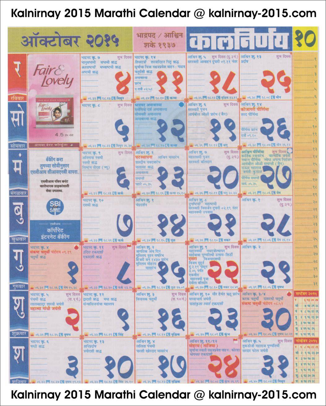 May Calendar Kalnirnay : October marathi kalnirnay calendar