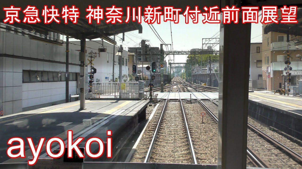 京急1000形快特 前面展望 神奈川新町駅付近 2018年 - YouTube