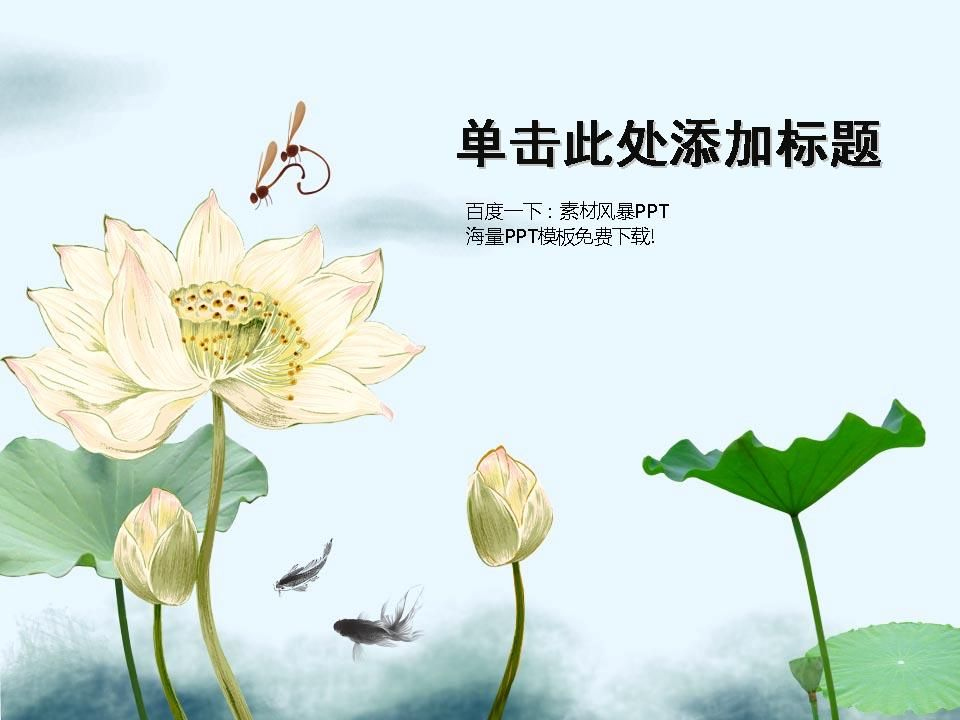 The Breeze Lotus Delicate China Wind Dynamic Ppt Templates
