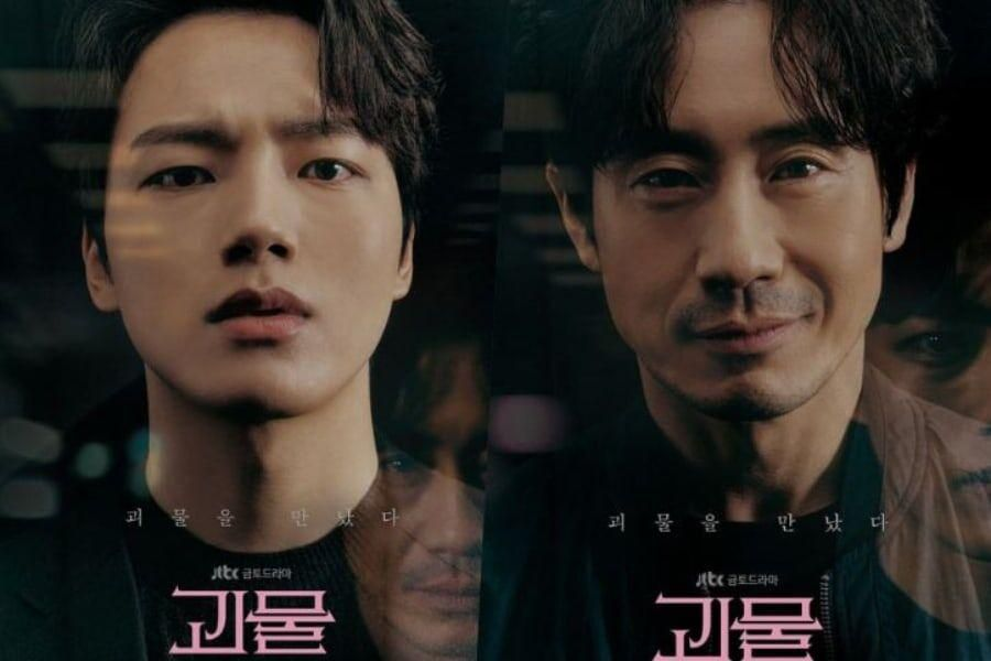 Yeo Jin Goo And Shin Ha Kyun Hypnotize With Their Intense Stares In Character Posters For New Psychological Thriller Drama