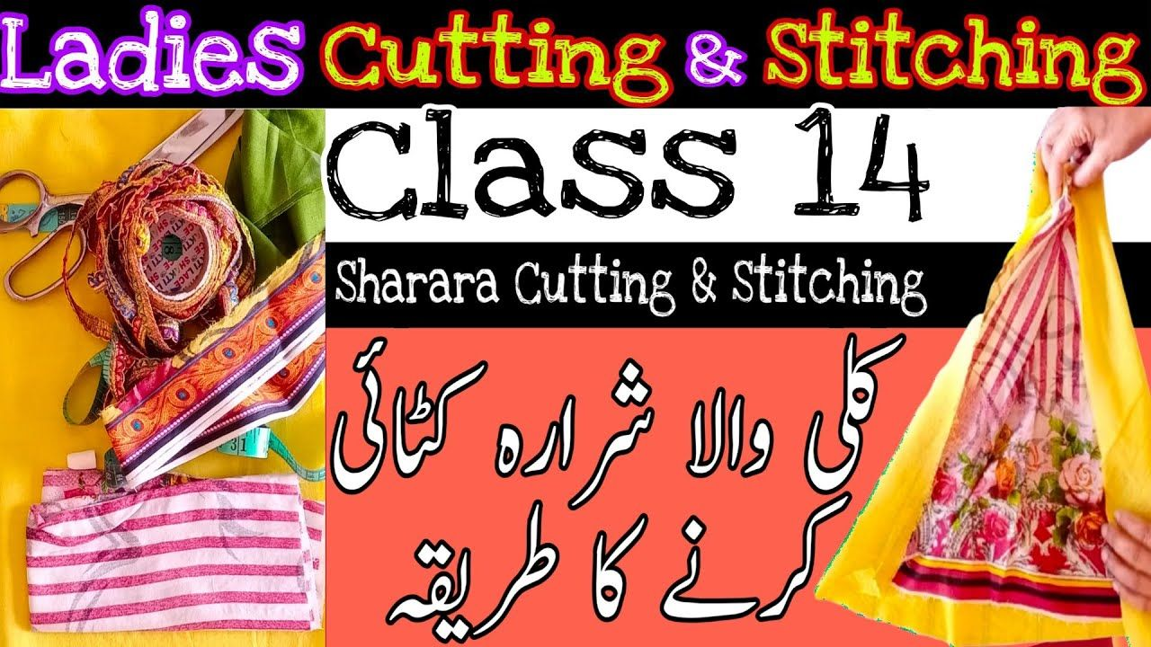 Sharara Cutting Step by Step Tutorial   For Beginners   Part 1