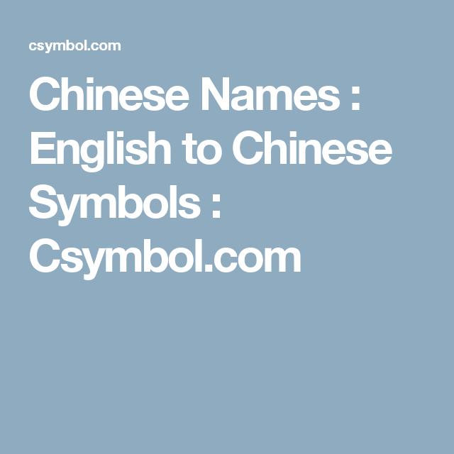 Chinese Names English To Chinese Symbols Csymbol Social