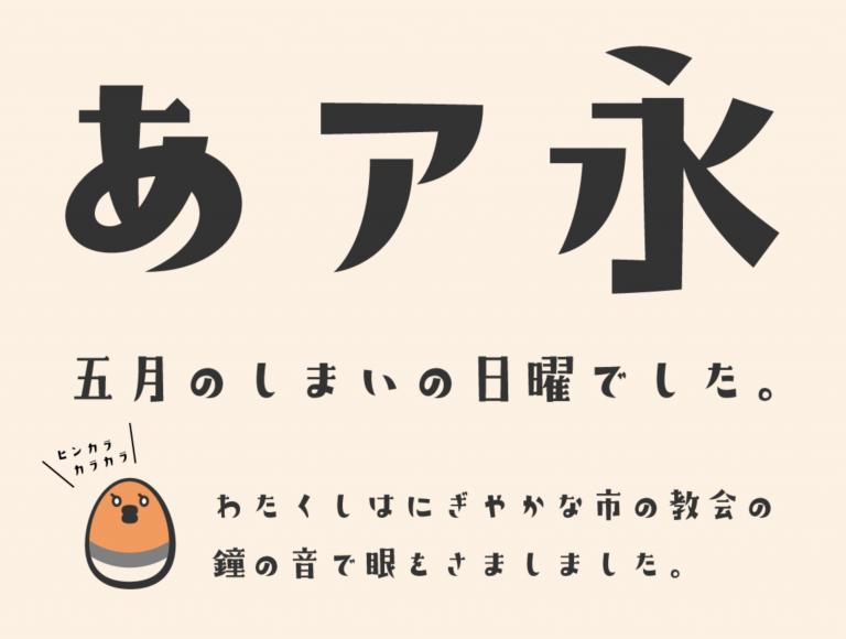 こまどり 無料で使える日本語フォント投稿サイト フォントフリー 日本語フォント タイポグラフィのロゴ フリーフォント