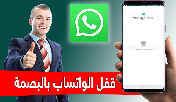 طريقة قفل الواتس اب بالبصمة Whatsapp لأمان اكثر Fingerprint Lock Incoming Call Incoming Call Screenshot