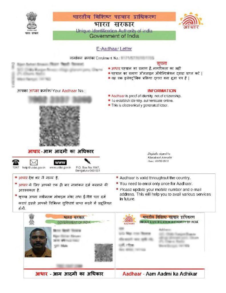 Eaadhaar Aadhar Card Fake Identity Card Downloads