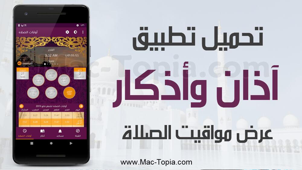 مواقيت الصلاة في شهر رمضان 2020 في الكويت 1441 موسوعة Prayer Times Prayers Ramadan