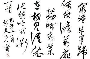 Calligraphy Quick Start: The 5 must-knows about Chinese and Kanji Calligraphy  Below you find a link to the articles and categories we find mos