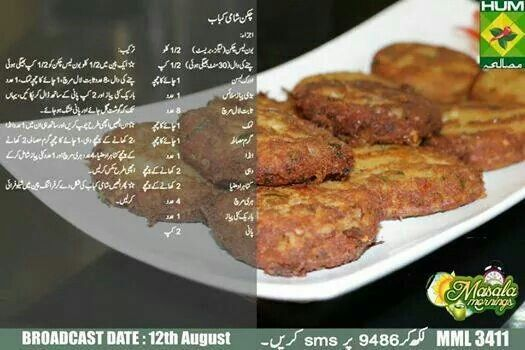 Chicken Shammi Kabab Afghan Food Recipes Recipes Cooking Recipes In Urdu