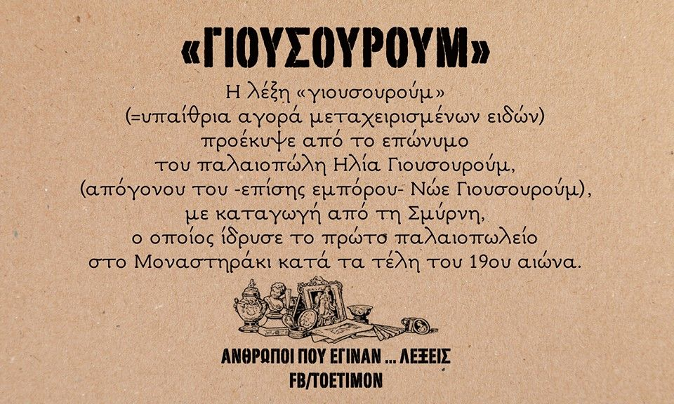 Pin by Zoeey Anastasiadou on Ετυμολογία & Σημασιολογία- Greek words | Greek  language, Home decor decals, Language