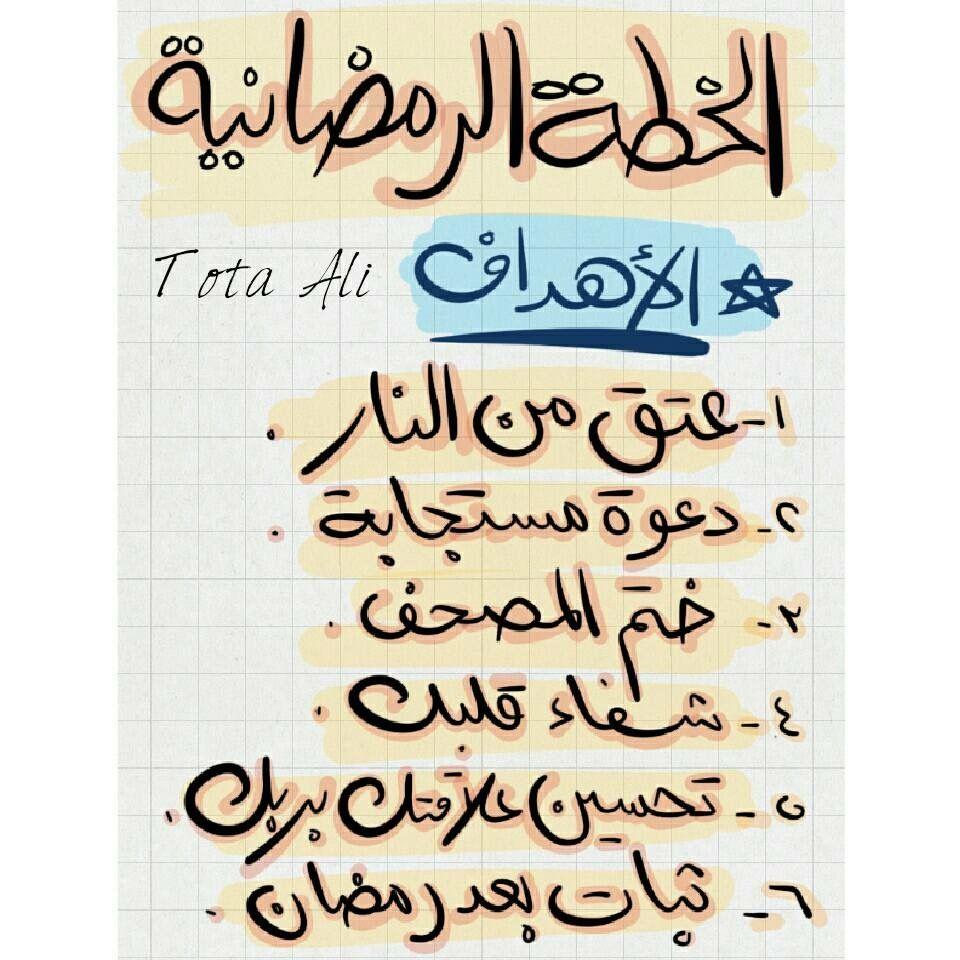 Pin By Al Rumaisaa On رمضان Islamic Phrases Ramadan Ramadan Kareem
