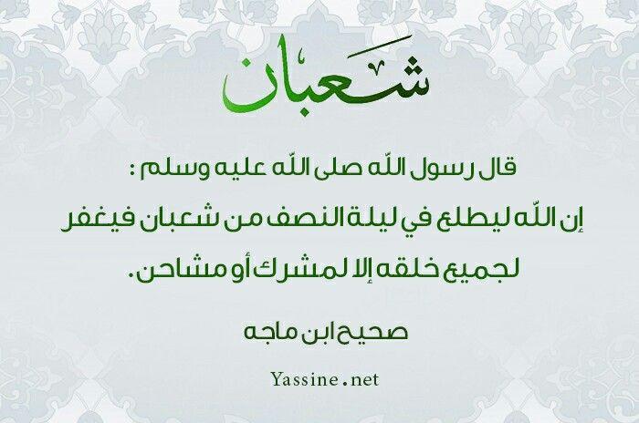 ليلة نصف شعبان Islam Facts Islamic Quotes Words