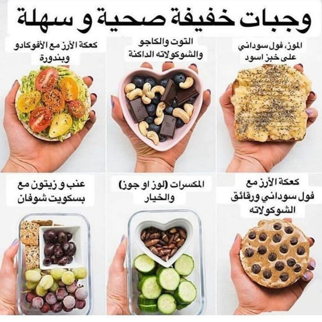 افكار طبخ صحية نصائح صحية معلومات صحيه معلومات دايت وجبات خفيفة سناك وجبات مدرسية مدارس 2 Healthy Snacks Easy Snacks Almond Butter Snacks