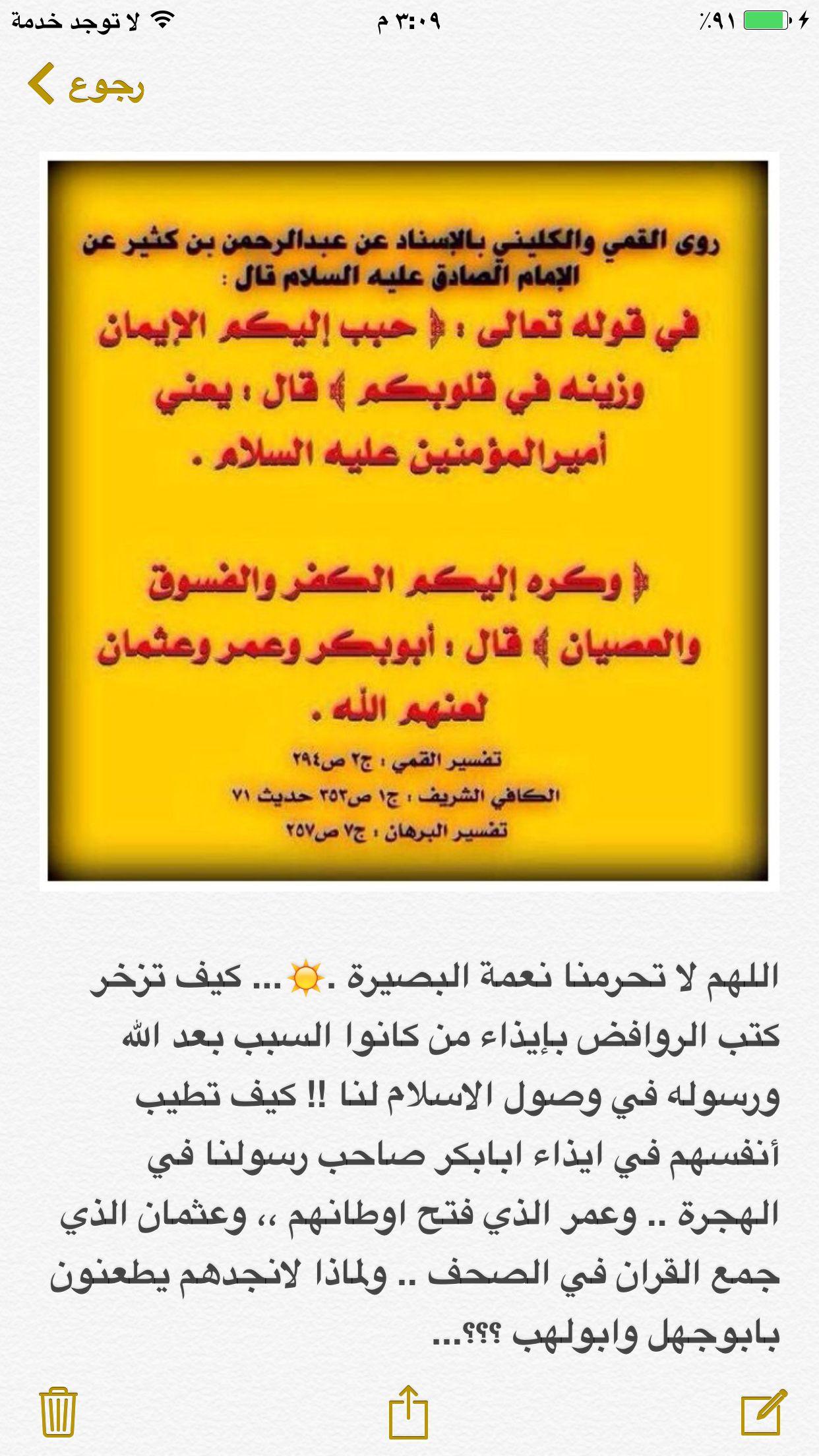 ايذاء الصحابه رضوان الله عليهم عند الشيعة الدين المزيف Islam Historia