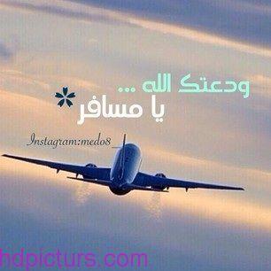 صور سفر 2017 رمزيات وصور عن السفر وسياحة للفيس بوك Travel Photos Passenger Jet Photo