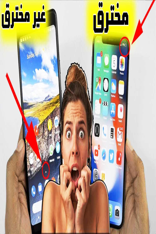 كيف تعرف هل هاتفك مخترق و عليه برامج تجسس In 2021 Phone Iphone Phone Cases
