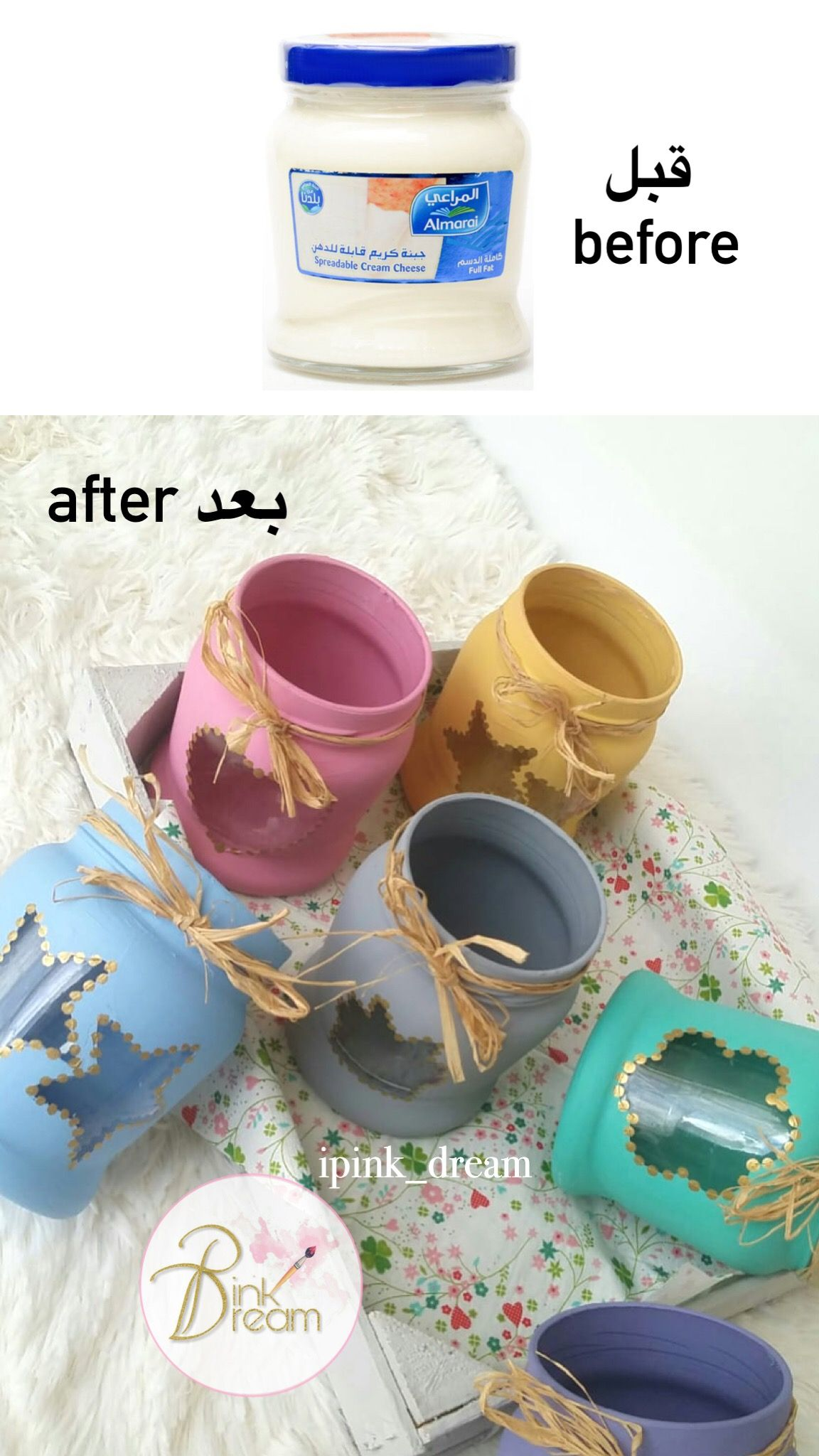إعادة تدوير قبل وبعد Recycle Recycling Before After Glass Jar Art Altered Jar Handmade Crafts Home Goods Decor Crafts