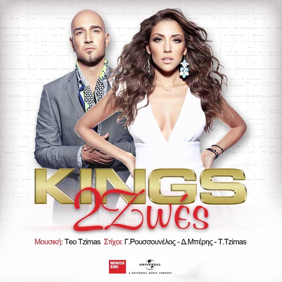 """""""2 Ζωές"""" – Άκουσε το νέο τραγούδι των KINGS!"""
