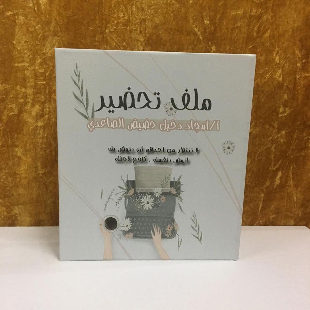 ملف تحضير لا تنتظر من أحدهم أن ينهض بك Book Cover Books Juda