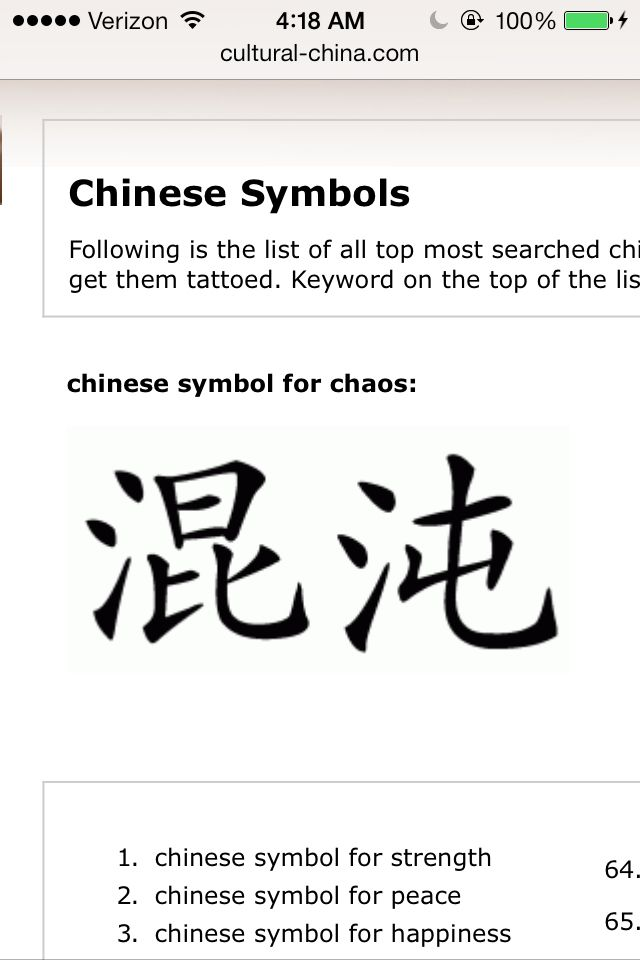 Chinese chaos symbol | Tattoos | Chaos tattoo, Chinese ...
