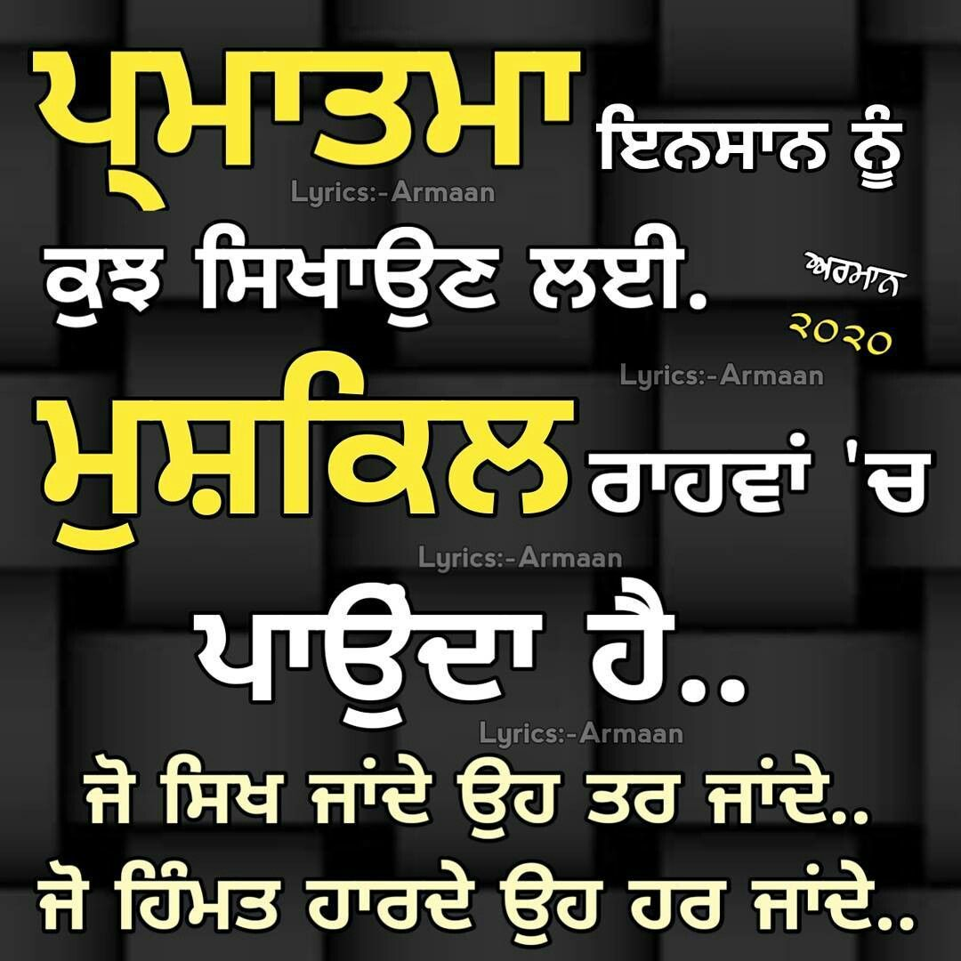 nav jivan life quotes desi quotes quotes about god