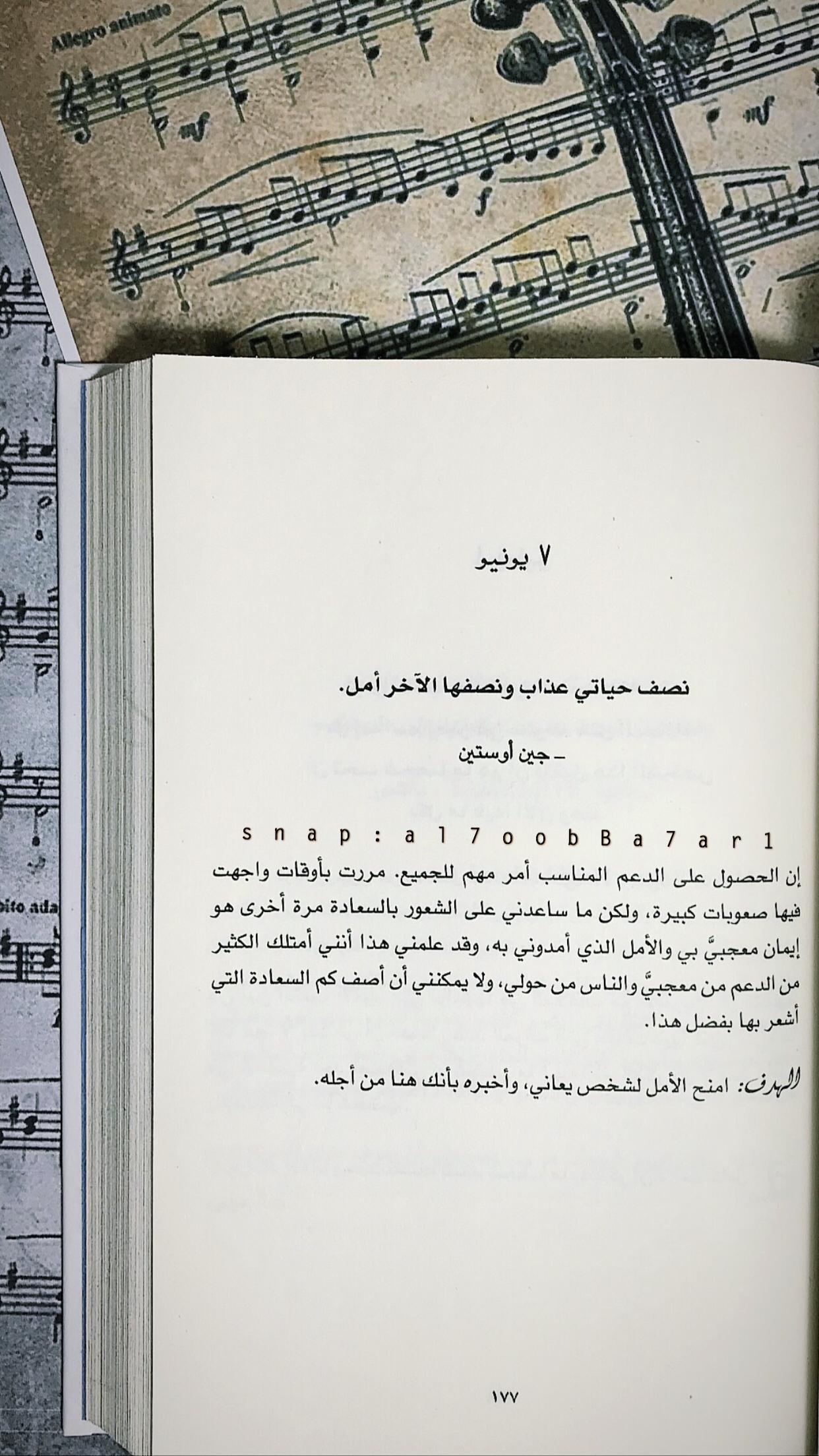 إن الح صول على الد عم الم ناس ب أمر مهم لـ الجميع 7 يونيو يونيو June مواليد يونيو شهر Book Qoutes Arabic Quotes Words