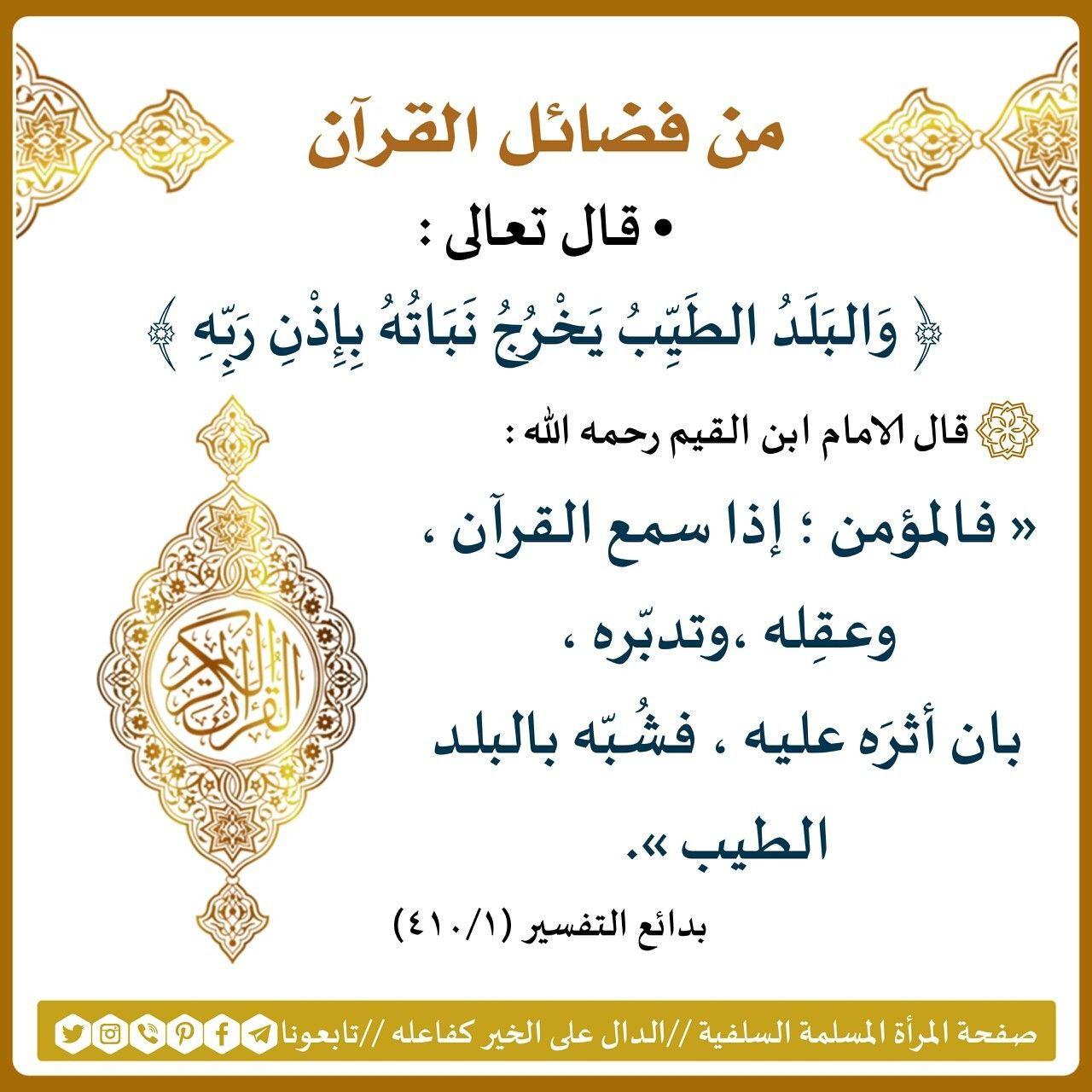 Pin By زهرة الياسمين On اقرأ كتاب الل ه Arabic Calligraphy Calligraphy