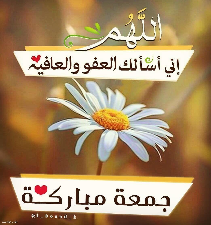 صور دعاء يوم الجمعة 2020 Good Morning Arabic Islamic Birthday Wishes Happy New Year Quotes