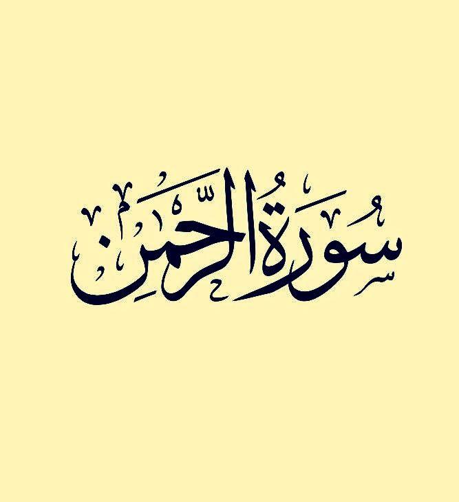 Pin On ٥٥ سورة الرحمن