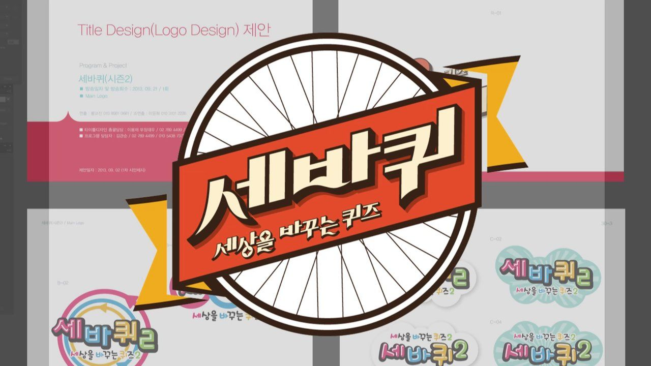 2014 MBC CG 로고디자인 making Logo design, Title design, Logos