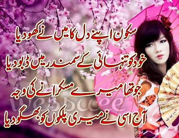 Urdu Shayari So Sad Romantic and lovelest photo poetry ~ Bandhan ...