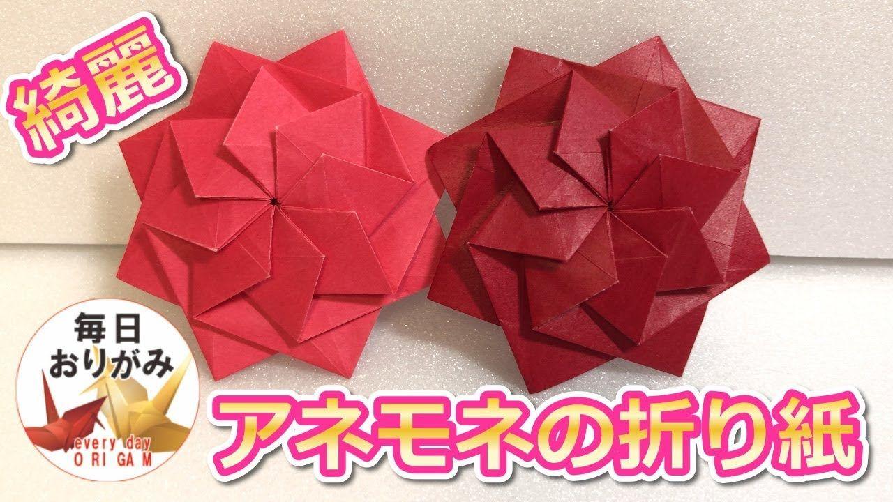 季節の花の折り紙 1枚で折るアネモネの折り方 折り紙 デザイン 折り紙 簡単 もみじ 折り紙