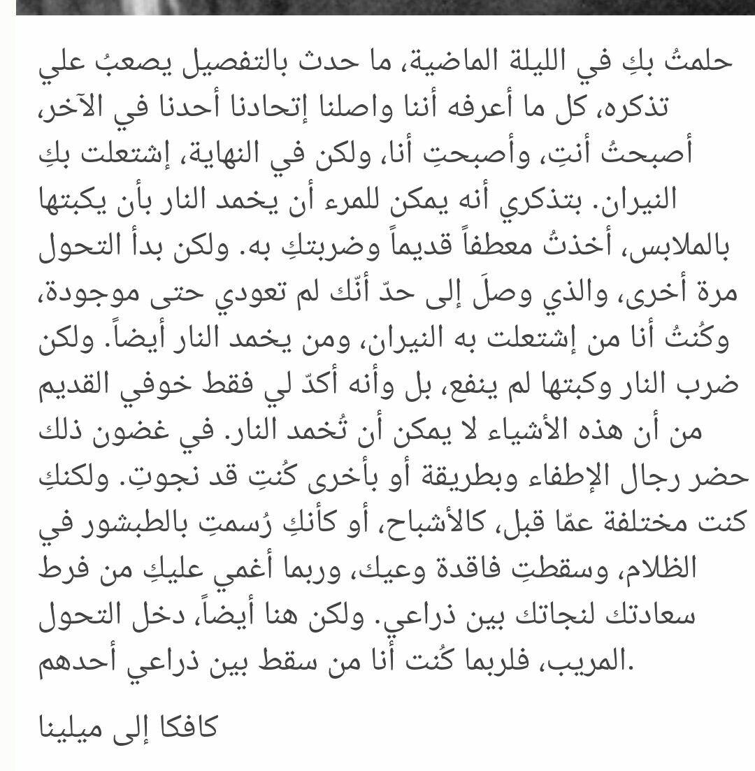 كافكا الى ميلينا Quotes For Book Lovers Arabic Tattoo Quotes Jokes Quotes