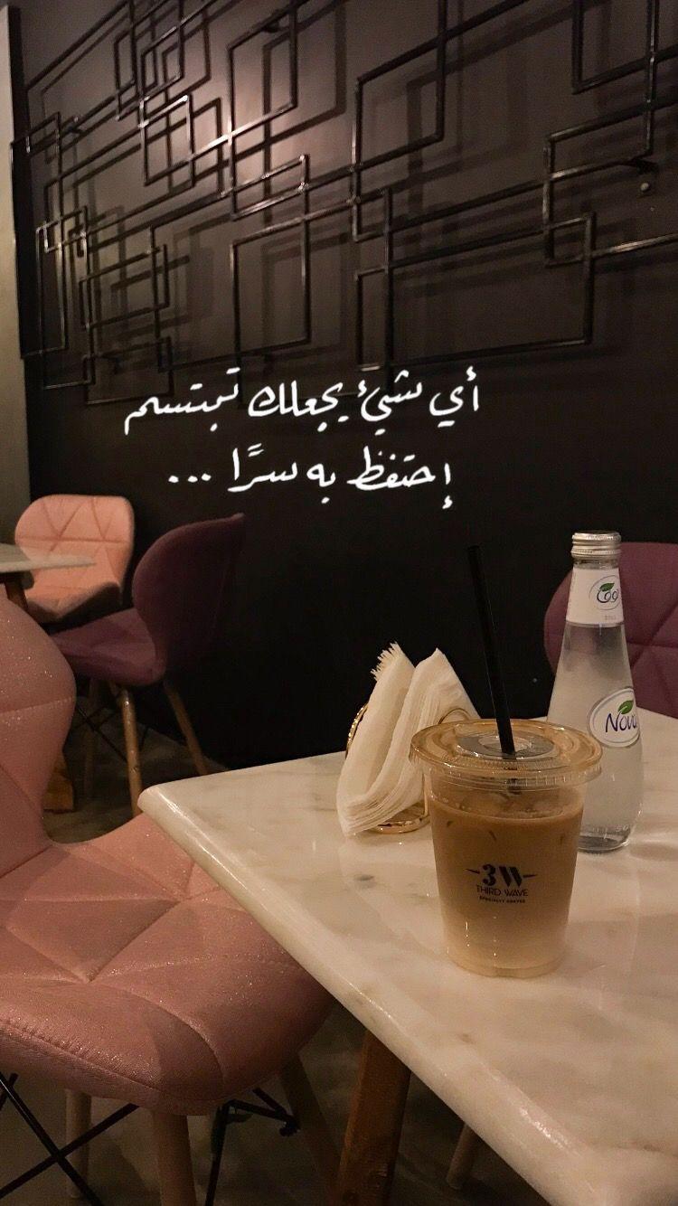 اي شيء يجعلك تبتسم احتفظ به سرا Coffee And Books Cute Selfie Ideas Girly Images