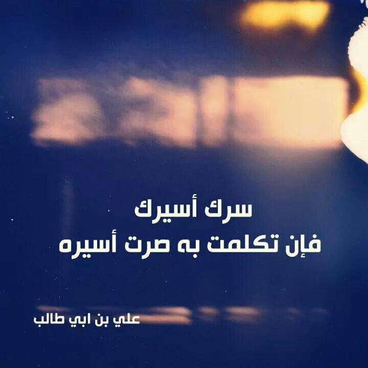 كتمان السر Social Quotes Islamic Inspirational Quotes Words Quotes