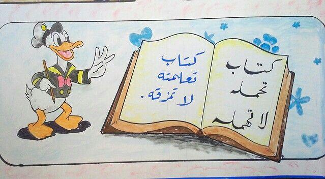 كتاب تحمله لا تهمله كتاب تعلمته لا تمزقه Education Lola Character
