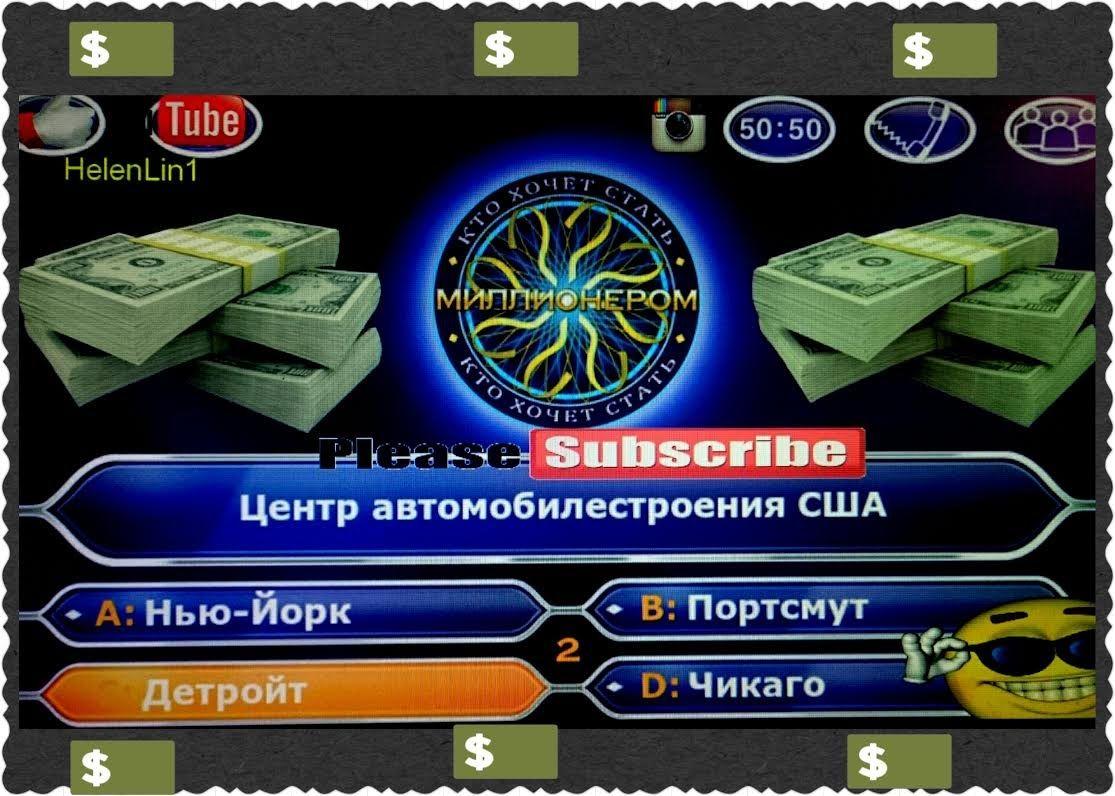 Ya Vyigrala Million Kto Hochet Stat Millionerom Helenlin1 Video