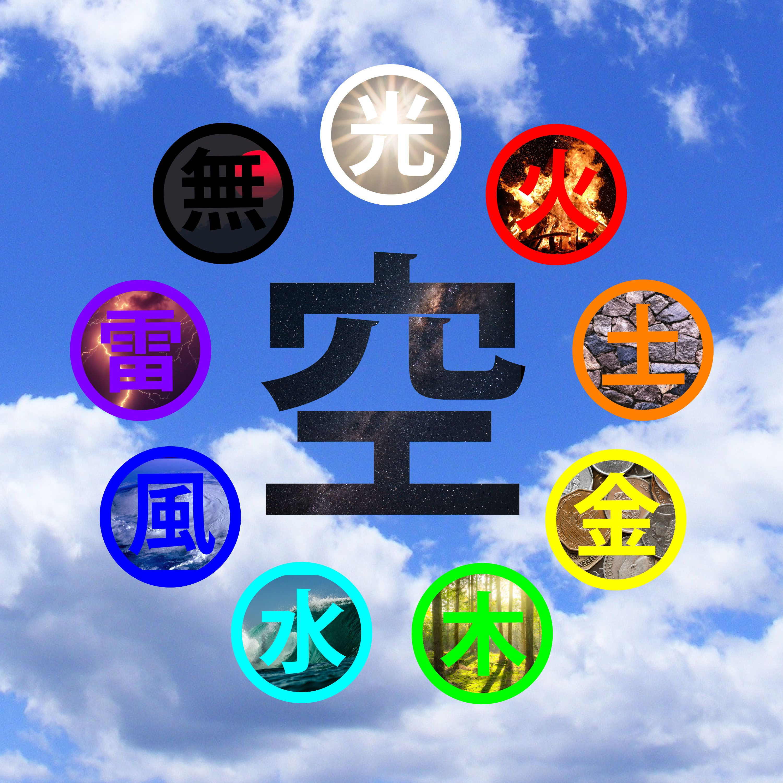 Hikari Light Hi Fire Tsuchi Earth Kana Metal Ki Wood