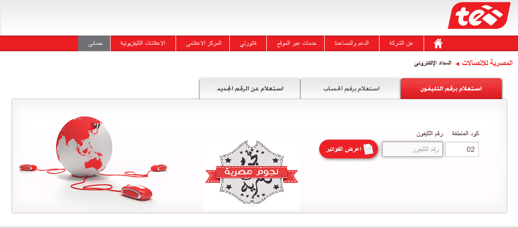 الاستعلام عن فاتورة التليفون الأرضي لشهر يونيو لعام 2019 من خلال موقع المصرية للاتصالات Letters Symbols