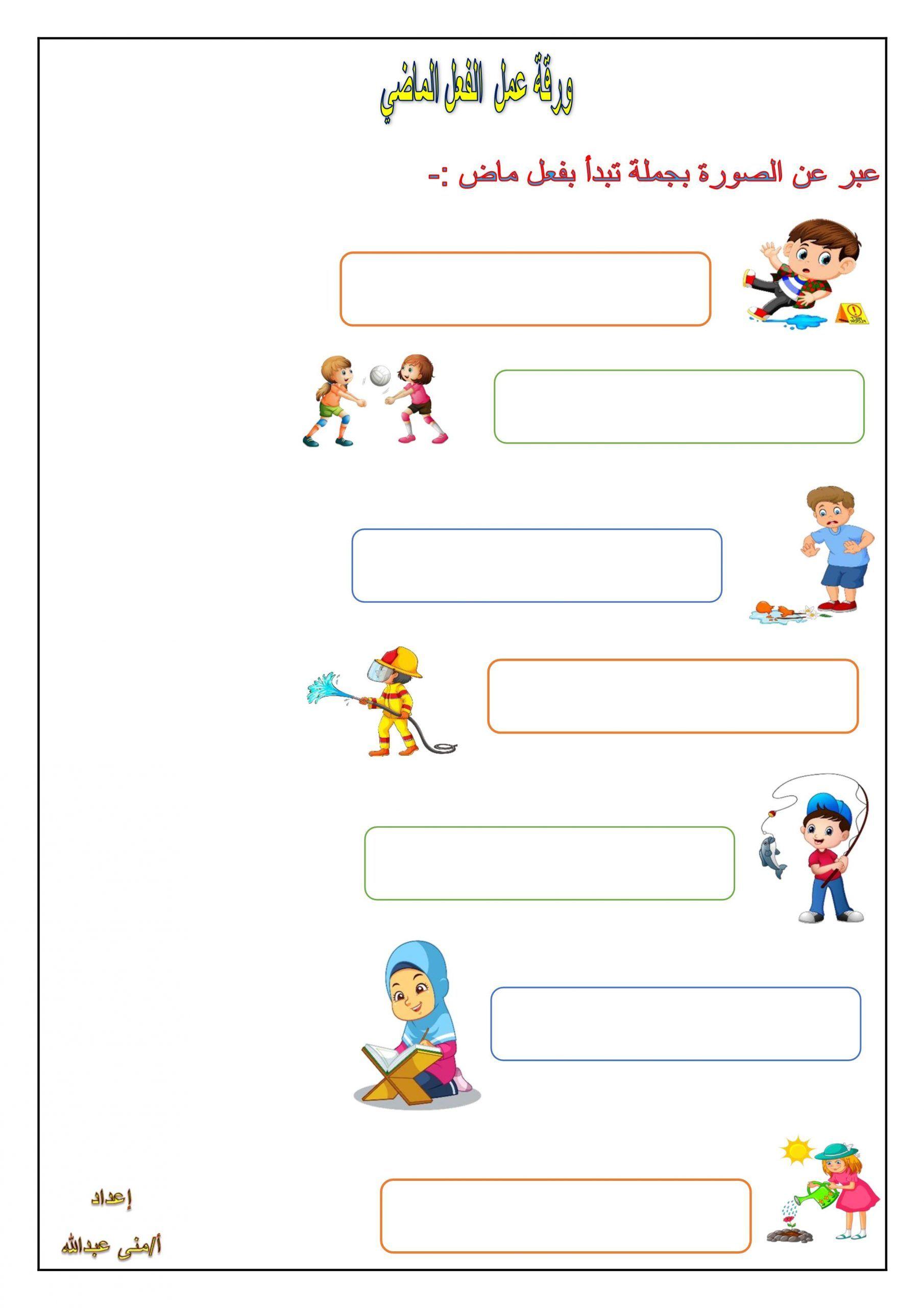 ورقة عمل عبر عن الصورة الفعل الماضي للصف الاول مادة اللغة العربية Cards Alae