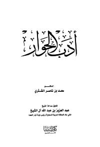 المكتبة الإسلامية الإلكترونية الشاملة Calligraphy Arabic Calligraphy Islamic Art
