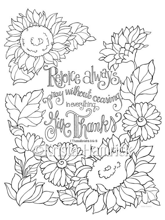 Rejoice Always Coloring Page In Two Sizes By KristaHamrick