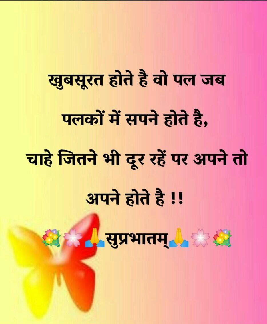 Pin by prabhaa on charming morning   Good morning hindi