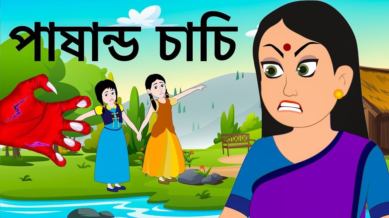 পাষান্ড চাচি Bangla Cartoon Bengali Fairy Tales